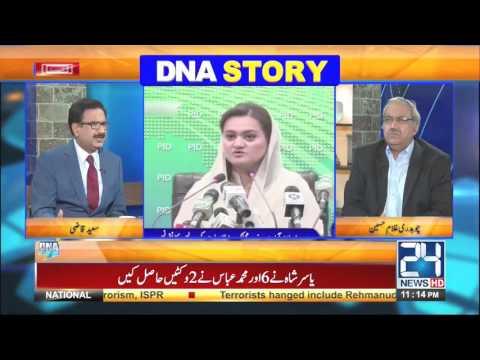 DNA, 25 April, 2017