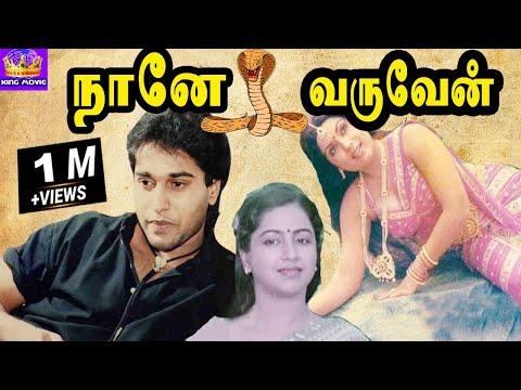 Video Naane Varuven-Rahman,Sripriya,Radhika,Mega Hit Tamil H D Thirller Full Movie download in MP3, 3GP, MP4, WEBM, AVI, FLV January 2017