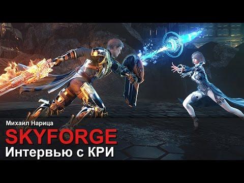 Skyforge - Интервью с КРИ