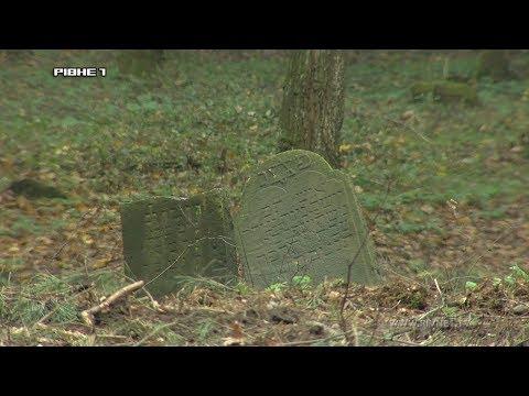 У Деражному на Рівненщині відновили єврейське кладовище [ВІДЕО]