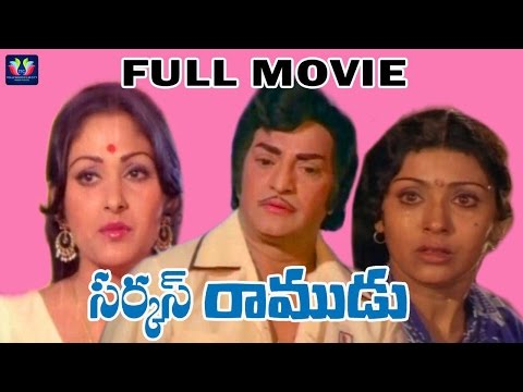 Video Circus Ramudu Telugu Full Movie | NTR | Jayaprada | Sujatha | Dasari Narayana Rao | TFC Classics download in MP3, 3GP, MP4, WEBM, AVI, FLV January 2017