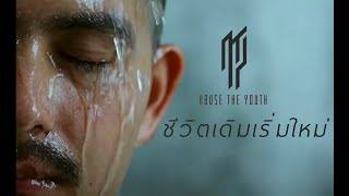 Abuse The Youth - ชีวิตเดิมเริ่มใหม่ [Official Mus
