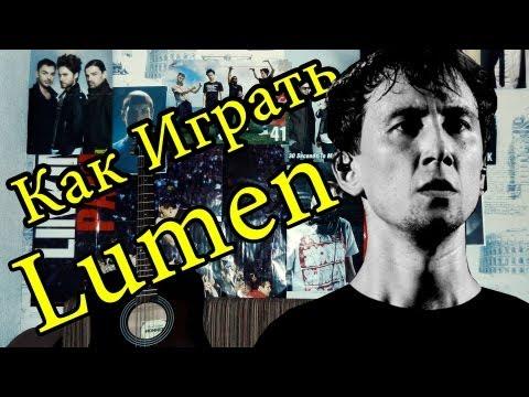 """Как играть """"Lumen (Люмен) - Три Пути"""" Урок На Гитаре"""
