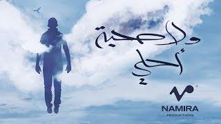 Hamza Namira - Wala Sohba Ahla | حمزة نمرة - ولا صحبة أحلى