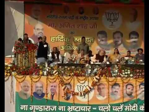Shri Amit Shah addresses public meeting in Baraut Baghpat, Uttar Pradesh : 08.02.2017