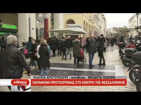 Παραμονή πρωτοχρονιάς στο κέντρο της Θεσσαλονίκης | 31/12/2018 | ΕΡΤ