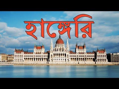 হাঙ্গেরিঃ সহজ ভিসা প্রদানকারী ইউরোপীয় দেশ ।। All About Hungary in Bengali