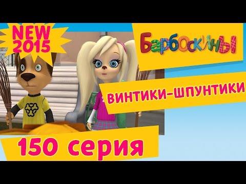 Барбоскины - 150 серия. Винтики-Шпунтики