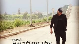 הזמר אלון אוזילוב - תפילת הדרך קאבר