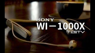 Download Lagu 《值不值得买》第200期:今年我第二喜欢的耳机——Sony WI 1000X Mp3