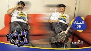 WGFJ EPISODE 8 - 21/11/2014 واش ڤالوا فالجرنان؟ الحلقة 8 الموسم الثالث