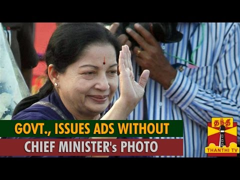 Government Issues Ads in Newspapers without Chief Minister s Photo