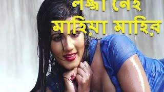 Download Video লজ্জা নেই মাহিয়া মাহির - bd actress Mahiya Mahi MP3 3GP MP4