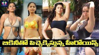 Video Tollywood Actresses In Bikini |  Bikini Beauties |Telugu Top Heroines Skin Show | Telugu Full Screen download in MP3, 3GP, MP4, WEBM, AVI, FLV January 2017