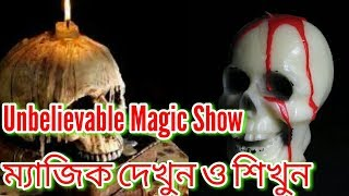 অবিশ্বাস্য ম্যাজিক দেখুন ||আশ্চর্য সব মুগ্ধকর ম্যাজিক দেখুন ||Amazing Magic || Sheikh Abdullah