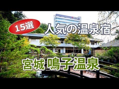 鳴子温泉で人気の宿|宮城県旅行にオススメのホテル【15選】