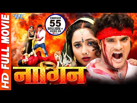 Nagin  - नागिन || Superhit Bhojpuri Full Movie 2017 || Khesari Lal Yadav & Rani Chattarjee