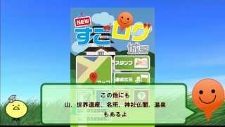 NEWすごログ 山編 YouTubeビデオ
