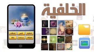 https://play.google.com/store/apps/details?id=com.sagersons.tasmemبرنامج محترف التصميم العربي كل ماتحتاجه من ادوات للتعديل على الصور و التصميم باحتراف اطلق لافكارك العنان واخرج المبدع داخلك بقليل من الخطوات اضف النصوص بأشكال ومميزات رائعة اضف الاشكال والاموجي بكل سهولة اضف الاطارات المميزة والمتنوعة التي سوف تبهرك صمم الرمزيات المبهرة بكل يسر وسهولة تشكيلة مميزة من الخطوط العربية