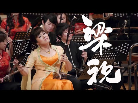 《梁祝》  Butterfly Lovers ErHu Concerto  指揮/閻惠昌 二胡/孫凰