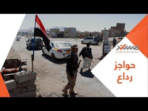 رداع تفرق بين الأزواج اليمنيين