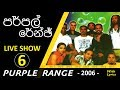 Purple Range Vol 6 | Ruhunu Wenasa | 2006 | Purple Range Old Best
