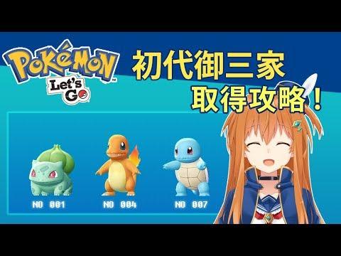 【Pokemon Let's Go】御三家取得方式快速攻略(小火龍、傑尼龜、妙蛙種子)!【小早川奈奈】