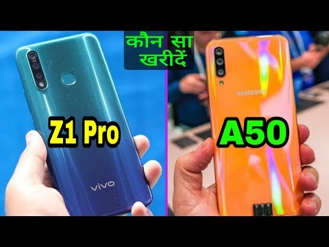 Vivo Z1 Pro vs Samsung Galaxy A50 - Full Comparison,Camera,Performance,Battery,Price ।। Who is Best?