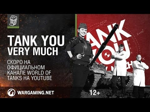 Tank you very much. Тизер [World of Tanks]