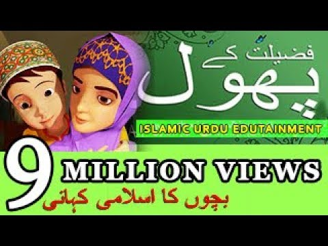 #01 FALEELATH KE PHOOL | Urdu Islamic Cartoon