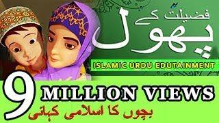 URDU CARTOON on ISLAMIC TOPICS https://www.facebook.com/flowersof.islamseries/