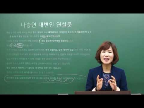발성연습 3단계 휴스피치-나승연 연설문 낭독 훈련