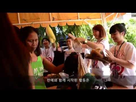 [필리핀 어학연수] SMEAG 어학원 : 바자회 봉사활동 (한글 자막)