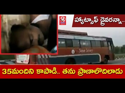 TSRTC Bus Driver Dies Of Heart Attack While On Duty at Nakrekal | Nalgonda