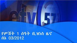 የምሽት 1 ሰዓት ቢዝነስ  ዜና …ሰኔ 03/2012 ዓ.ም|etv