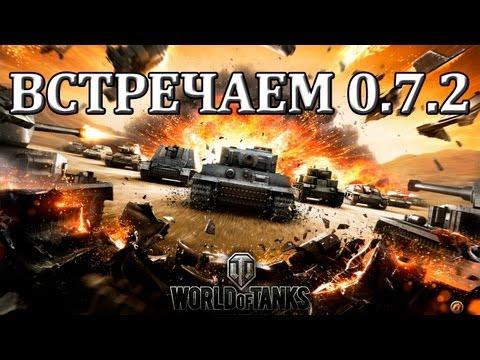 Мир Танков - Встречаем 0.7.2!