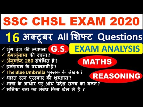 SSC CHSL (16 October 2020, All Shifts) | Exam Analysis | Asked Questions | Maths | GS | Reasoning