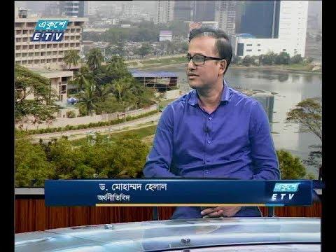একুশে বিজনেস , ২১ মে ২০১৮ | (ড. মোহাম্মদ হেলাল-অর্থনীতিবিদ)ETV Business