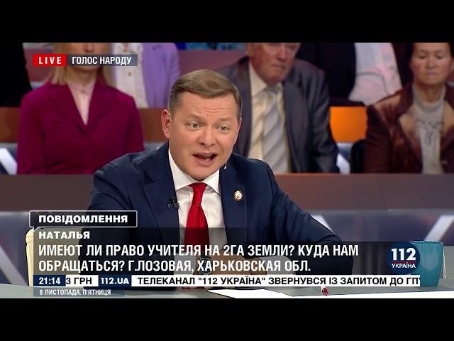 Ляшко: Зеленський видає російську агресію в Україні за громадянське протистояння