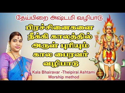 கால பைரவர் தேய்பிறை அஷ்டமி வழிபாட்டு முறை | Kala Bhairavar Theipirai Ashtami worship method