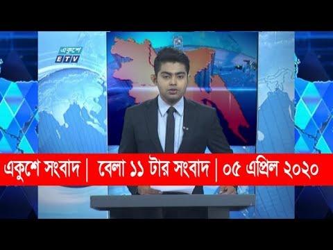 11 Am News || বেলা ১১ টার সংবাদ || 05 April 2020 || ETV News