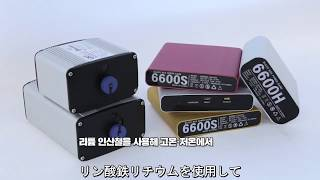 GSP BATTERY Company Profile Video JAPAN Versiion(日本版 会社紹介書)