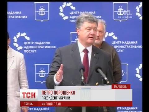 Порошенко налаштований примусити Росію виконувати взяті на себе зобов'язання мінського формату