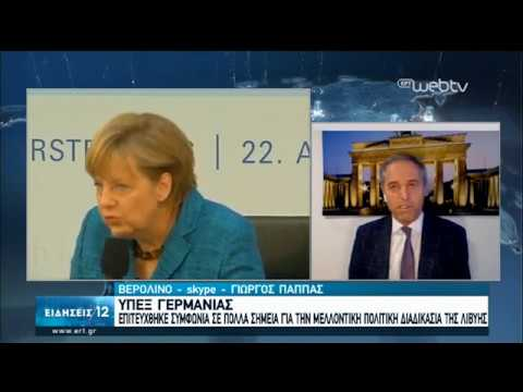 Κρίσιμη διάσκεψη για τη Λιβύη στο Βερολίνο την Κυριακή | 17/01/2020 | ΕΡΤ