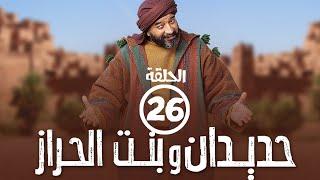 برامج رمضان - حديدان وبنت الحراز : الحلقة السادسة والعشرون