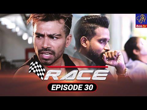 Race - රේස්   Episode 30   16 - 09 - 2021   Siyatha TV