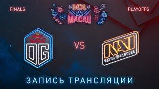OG vs Natus Vincere, MDL Macau, game 2 [Adekvat, Smile]