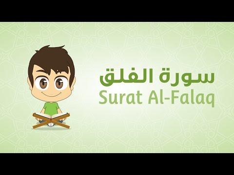 Quran for Kids: Learn Surat Al-Falaq - 113 - القرآن الكريم للأطفال: تعلّم سورة الفلق