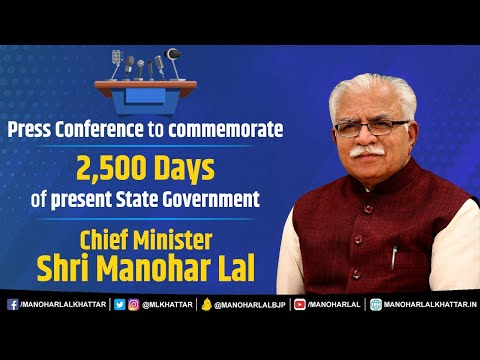 Embedded thumbnail for CM Manohar Lal addresses press conference to commemorate 2500 days of present State Government