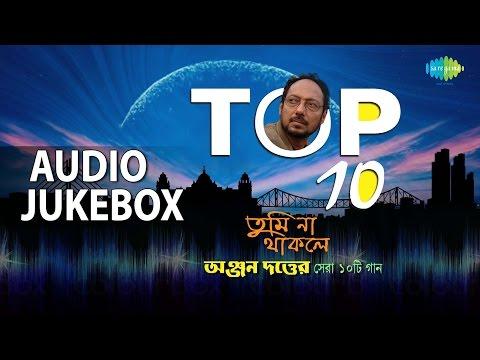 Download Top 10 Hits of Anjan Dutta | Popular Bengali Songs | Audio Jukebox HD Mp4 3GP Video and MP3